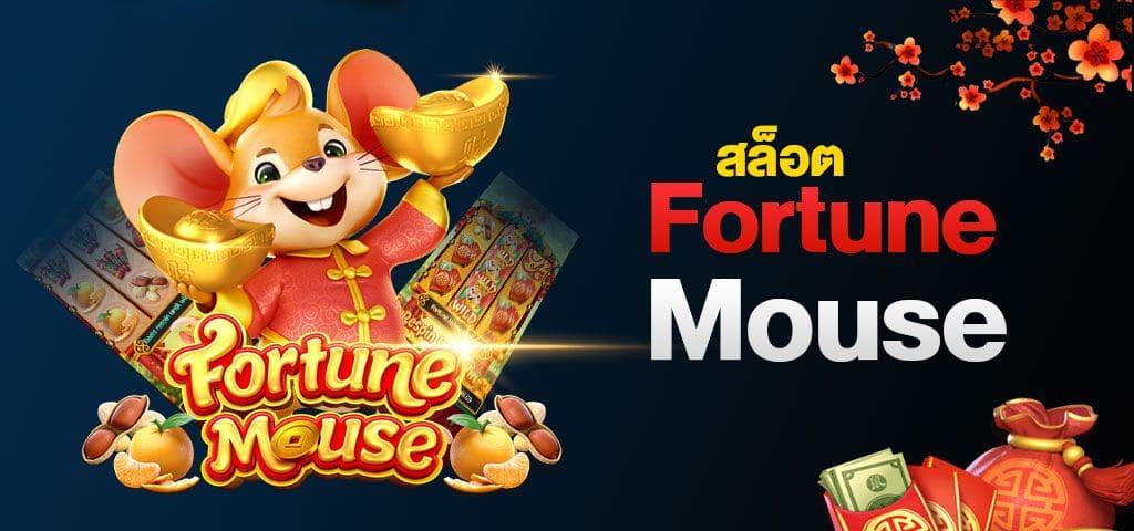รีวิวสล็อตหนูทอง Fortune Mouse สล็อตออนไลน์จากค่าย PG